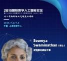 AI推动全球医疗产业转型发展,WHO副总干事Soumya Swaminathan将出席2019国际医学人工智能论坛