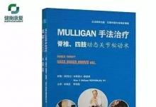 Brian.R. Mulligan大師畢生力作簡體中文版發行/《MULLIGAN手法治療:脊椎、四肢動態關節松動術》