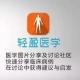 北京轻盈无限科技有限公司