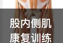 膝痛患者必須重視的股內側肌訓練