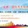 2018西部(成都)国际康复设备暨残疾人用品博览会[成都]