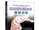 运动康复必备书籍:运动损伤解剖学——康复训练