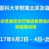 急诊危重症诊疗新进展暨临床技能培训班[北京]