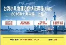 课程预告:(第二轮通知):台湾小儿物理治疗认证课程 | 11月26-27日(A阶段),持续报名中……
