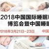 2018中国国际睡眠科技产业博览会暨中国睡眠峰会[北京]