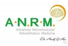 【第一轮通知】A.N.R.M.601:进阶神经肌骨康复技术课程