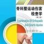 首发|《骨科暨运动伤害检查学》简体中文版