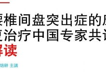 【腰椎间盘突出症康复的中国专家共识】图文解读
