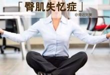 腰痛、膝痛、臀下垂?你可能患上「臀肌失忆症」!