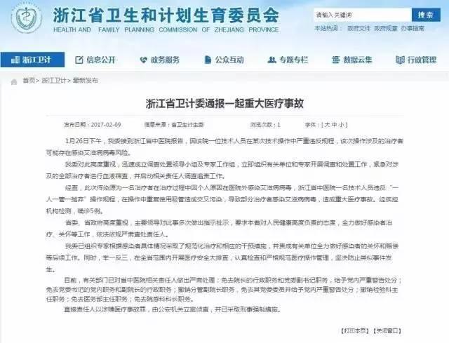 【重大医疗事故】医院违规操作致5人感染艾滋病,HIV检测方法需谨记! ...