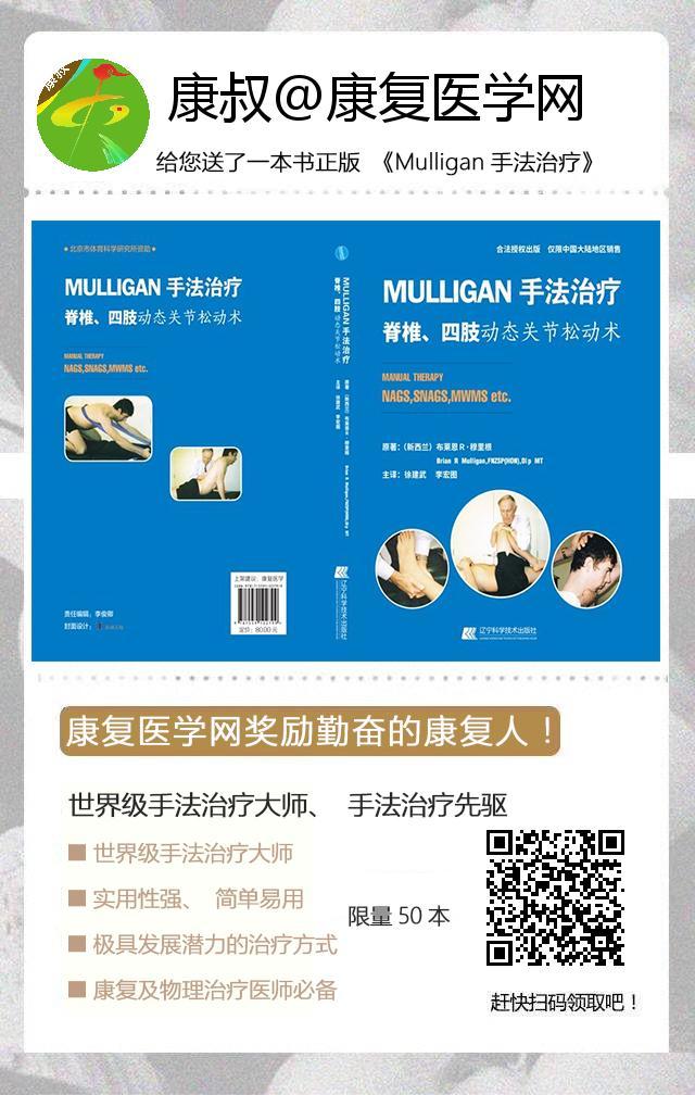 正版《Mulligan手法治疗》,奖励勤奋的康复人!