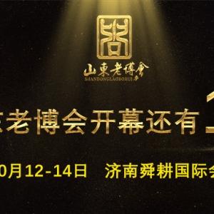 第十届山东老龄产业博览会即将开幕
