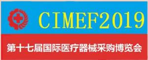 2019广州医疗器械展