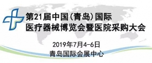 """【全面启动】2019年青岛医疗器械展联合百家媒体打造""""媒体+展会""""新模式 ... ... ..."""