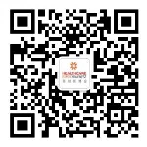 西部(成都)国际康复暨福祉博览会