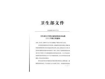 卫生部关于印发《康复医院基本标准(2012年版)》的通知