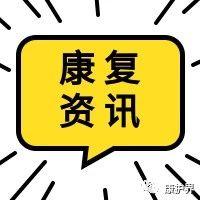 【康复资讯】2018年6月18日 星期一