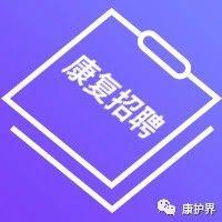 【康复招聘】第11期(康复师、运动康复训练师)