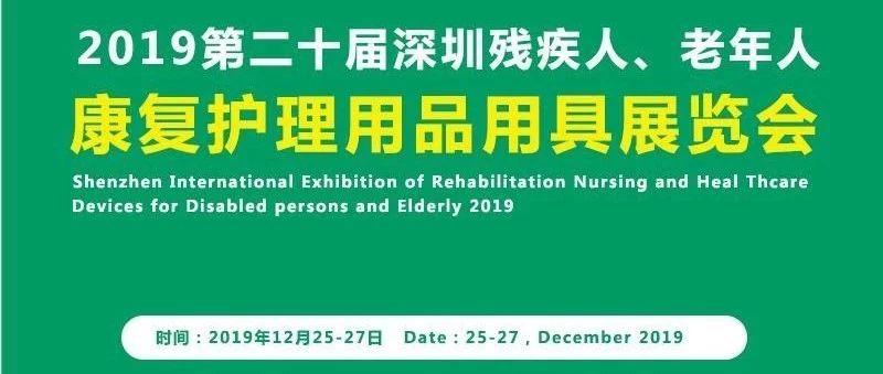 2019深圳国际残疾人、老年人康复护理用品用具展览会即将召开