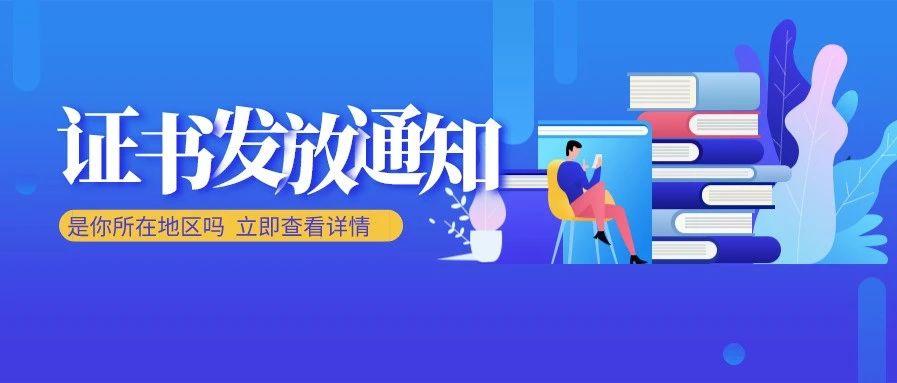 证书领取更新,重庆渝中区、开州区、彭水苗族土家族自治县发放通知(持续更新中)